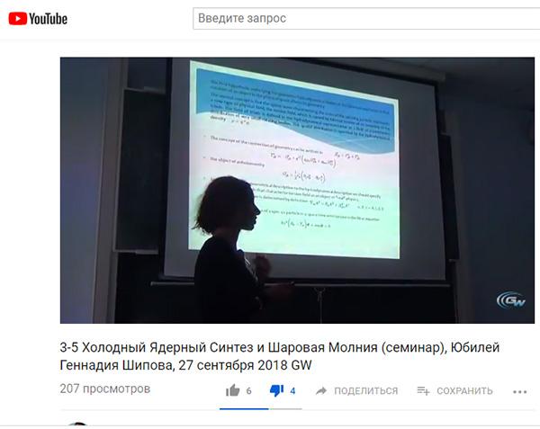 http://www.shestopalov.org/fotki_yandex_ru/lenr/sem_rudn_27_09_2018_podarovskaya.jpg