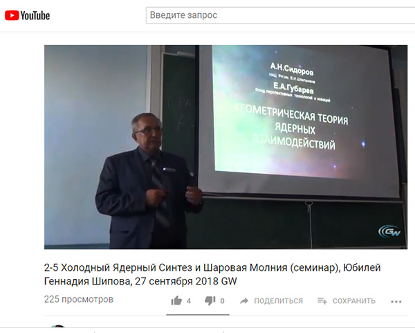 http://www.shestopalov.org/fotki_yandex_ru/lenr/sem_rudn_27_09_2018_sidorov.jpg