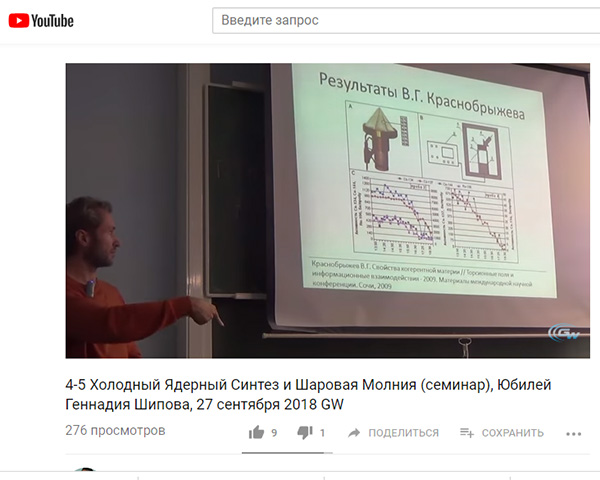 http://www.shestopalov.org/fotki_yandex_ru/lenr/sem_rudn_27_09_2018_zhigalov.jpg