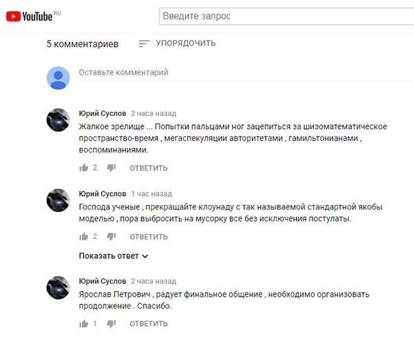 http://www.shestopalov.org/fotki_yandex_ru/lenr/seminar_rudn_20180628_kommenty.jpg