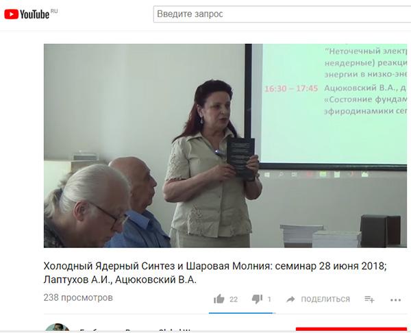 http://www.shestopalov.org/fotki_yandex_ru/lenr/seminar_rudn_20180628_programma-tezisy2018.jpg