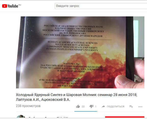 http://www.shestopalov.org/fotki_yandex_ru/lenr/seminar_rudn_20180628_sbornik2017.jpg