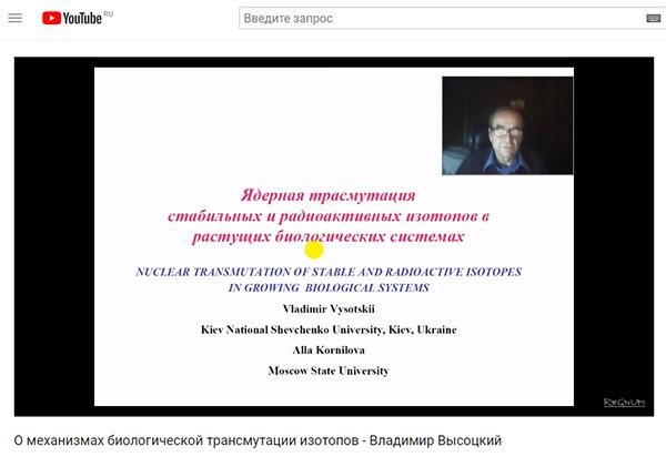 http://www.shestopalov.org/fotki_yandex_ru/lenr/vysotsky_doklad_yadernaia.jpg