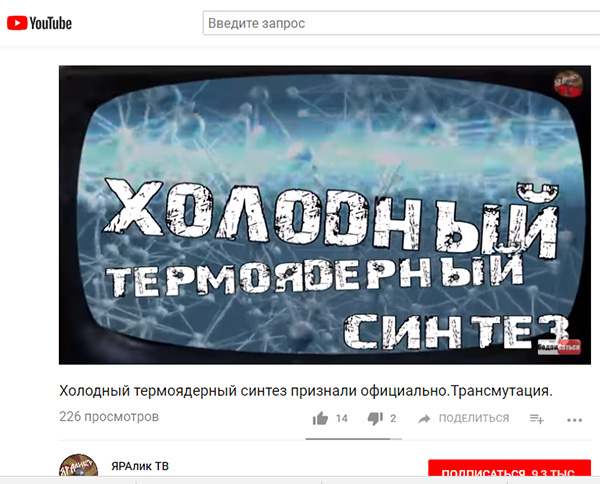 http://www.shestopalov.org/fotki_yandex_ru/lenr/zralik_tv.jpg