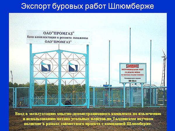 http://www.shestopalov.org/fotki_yandex_ru/uglemetan/20180412_seminar_35poligon.jpg