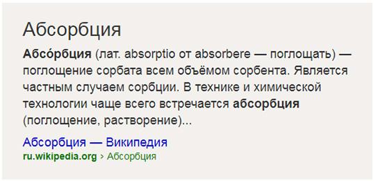 Бародинамика Шестопалова А.В. - Страница 8 Formy_absorbtsiya