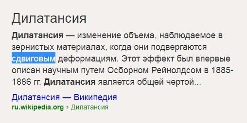 Бародинамика Шестопалова А.В. - Страница 8 Formy_dilatansiya