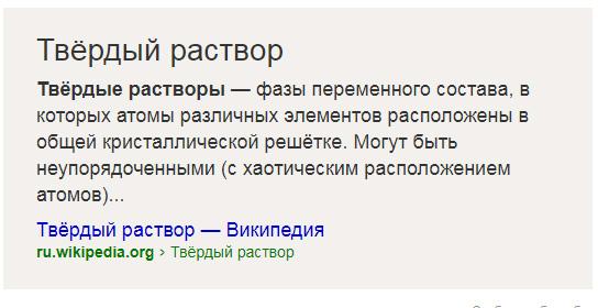 Бародинамика Шестопалова А.В. - Страница 8 Formy_tverdiy_rastvor