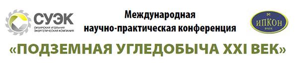 Бародинамика Шестопалова А.В. - Страница 8 Ipkon_konf_kuzbass_nazvanie