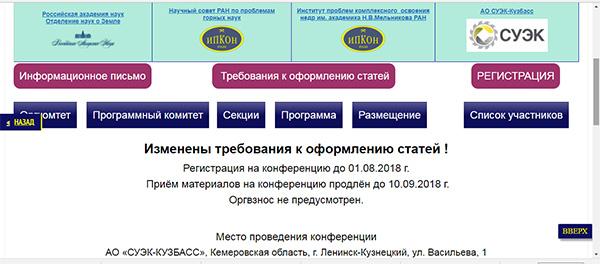 Бародинамика Шестопалова А.В. - Страница 8 Ipkon_konf_kuzbass_site