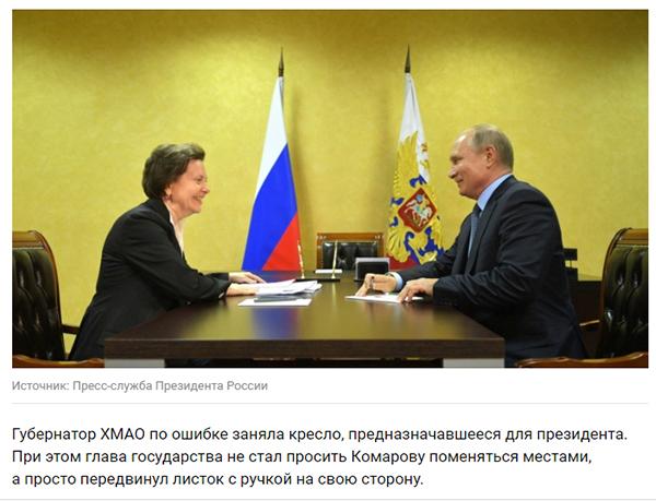 http://www.shestopalov.org/fotki_yandex_ru/uglemetan/komarova_sela_v_kreslo_prezidenta.jpg