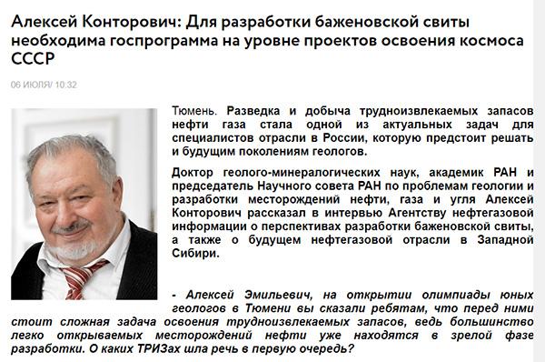 http://www.shestopalov.org/fotki_yandex_ru/uglemetan/kontorovich_20180706_600.jpg