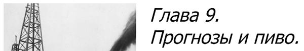Бародинамика Шестопалова А.В. - Страница 8 Myak555_glava9