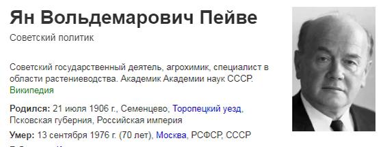 http://www.shestopalov.org/fotki_yandex_ru/uglemetan/peyve_yan_voldemarovich.jpg