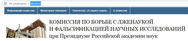http://www.shestopalov.org/fotki_yandex_ru/uglemetan/ran_komiss_po_borbe_s_naukoy.jpg