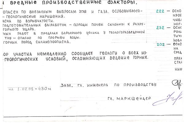 Бародинамика Шестопалова А.В. - Страница 8 Shaxta_zapadnaya_probe03_600