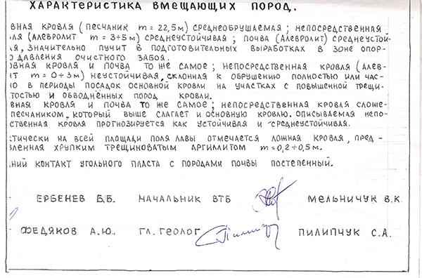 Бародинамика Шестопалова А.В. - Страница 8 Shaxta_zapadnaya_probe05_600