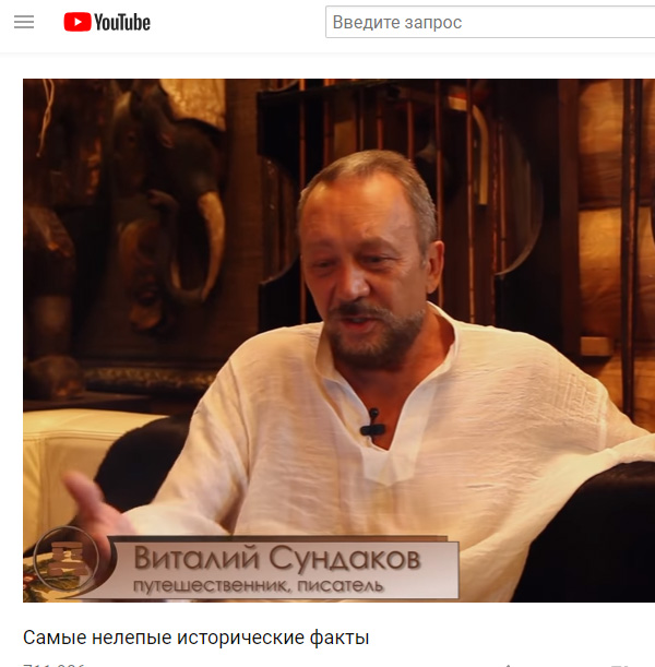 Бародинамика Шестопалова А.В. - Страница 8 Sundakov_vitaly_samye_nelepye