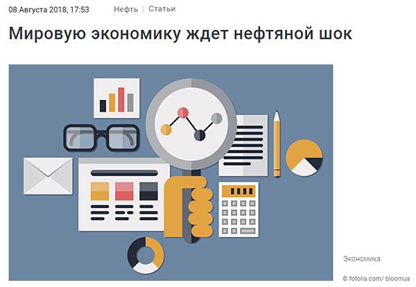 Бародинамика Шестопалова А.В. - Страница 8 Tseny_na_neft_20180908