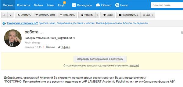 http://www.shestopalov.org/fotki_yandex_ru/uglemetan/ustiyantsev_pismo_600.jpg
