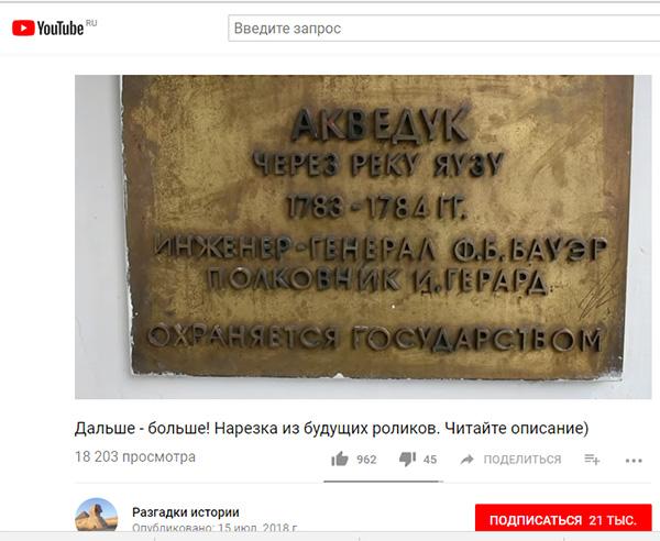 Экспедиции к выпаривателям родниковой воды - Страница 17 Akveduk_v_moskve_1