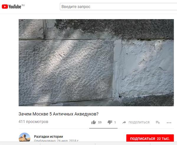 Экспедиции к выпаривателям родниковой воды - Страница 17 Akveduk_v_moskve_25