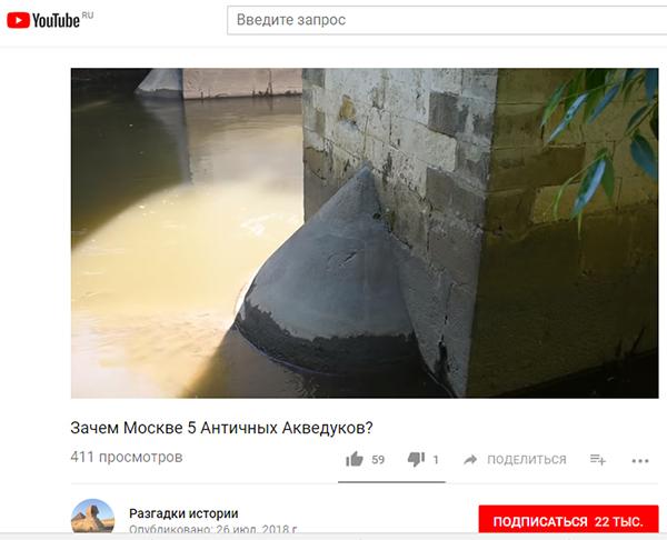 Экспедиции к выпаривателям родниковой воды - Страница 17 Akveduk_v_moskve_30