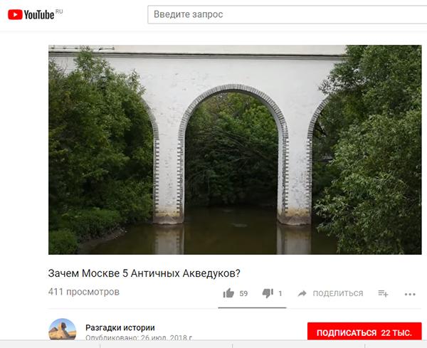 Экспедиции к выпаривателям родниковой воды - Страница 17 Akveduk_v_moskve_50