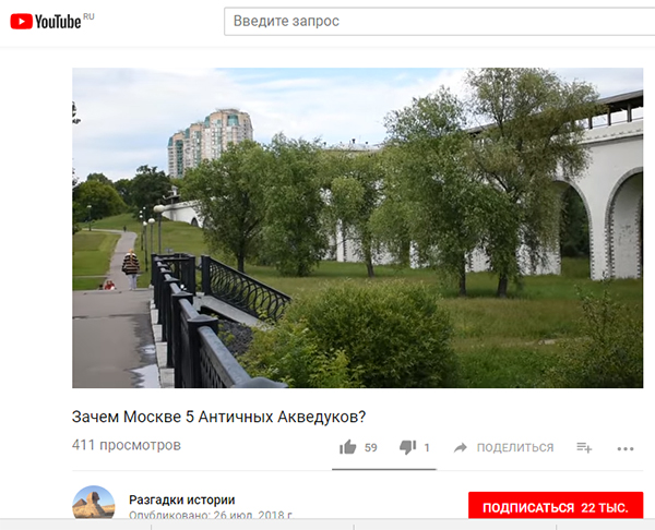 Экспедиции к выпаривателям родниковой воды - Страница 17 Akveduk_v_moskve_55
