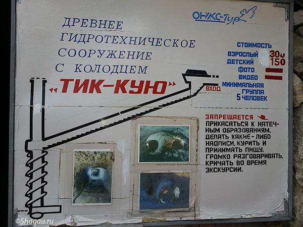 http://www.shestopalov.org/fotki_yandex_ru/vyparivateli/chufut-kale_vyplazmyvatel_tik-kuyu_sxema.jpg