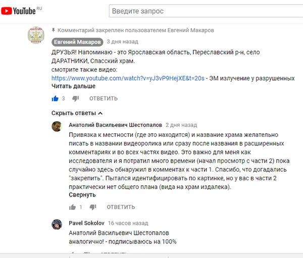 Экспедиции к выпаривателям родниковой воды - Страница 17 Daratniki_yaroslavskoy_2_moy_komment_i_otvet