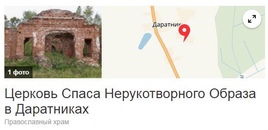Экспедиции к выпаривателям родниковой воды - Страница 17 Daratniki_yaroslavskoy_xram