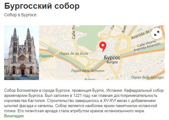 Экспедиции к выпаривателям родниковой воды - Страница 18 Gotika_burgossky