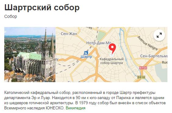 Экспедиции к выпаривателям родниковой воды - Страница 18 Gotika_shartrsky