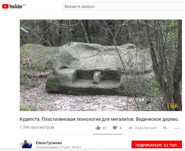 Экспедиции к выпаривателям родниковой воды - Страница 18 Gusakova_kudepsta