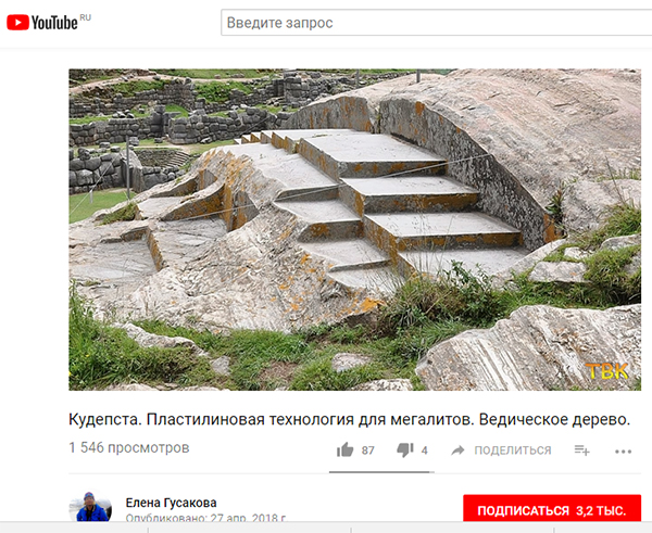 Экспедиции к выпаривателям родниковой воды - Страница 18 Gusakova_kudepsta_analog1