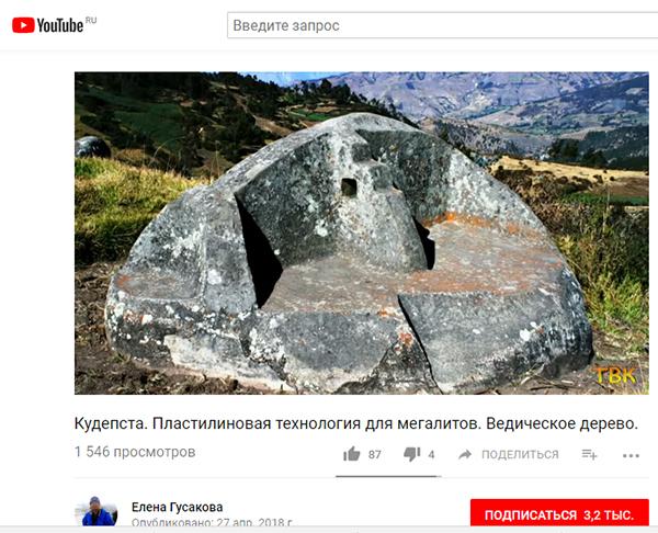 Экспедиции к выпаривателям родниковой воды - Страница 18 Gusakova_kudepsta_analog2