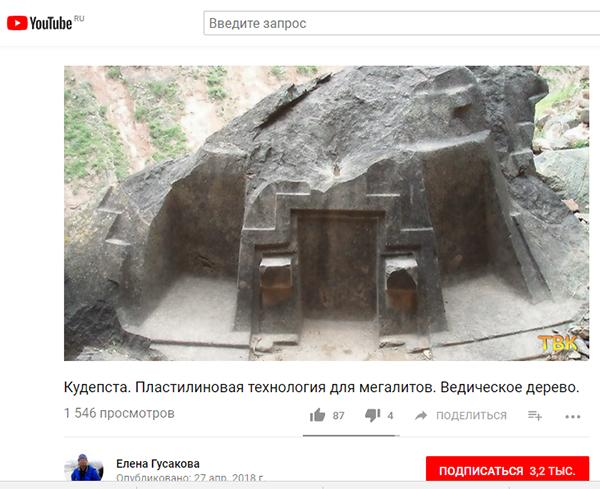 Экспедиции к выпаривателям родниковой воды - Страница 18 Gusakova_kudepsta_analog5