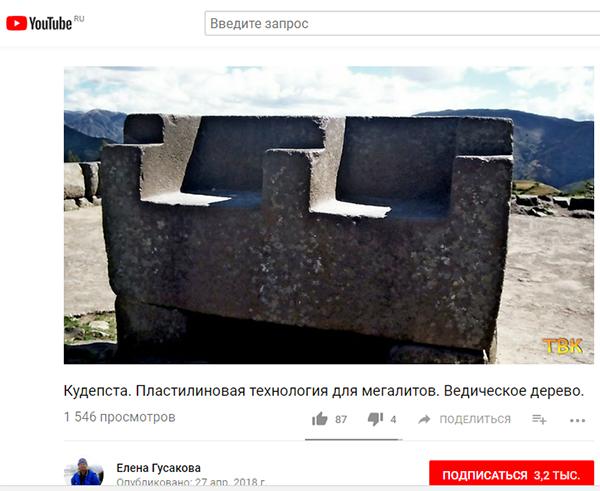 Экспедиции к выпаривателям родниковой воды - Страница 18 Gusakova_kudepsta_analog7
