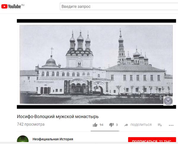 Экспедиции к выпаривателям родниковой воды - Страница 19 Iosifo-volotsky_monastyr_2