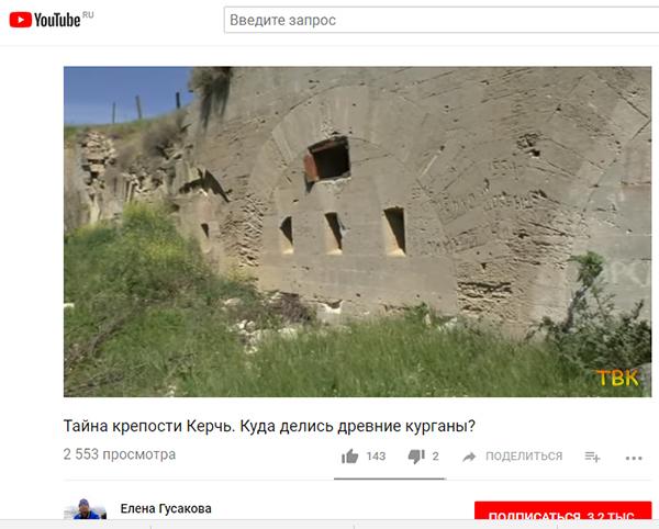 Экспедиции к выпаривателям родниковой воды - Страница 17 Kerch_gusakova_elena