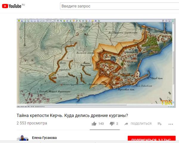 Экспедиции к выпаривателям родниковой воды - Страница 17 Kerch_gusakova_elena_karta