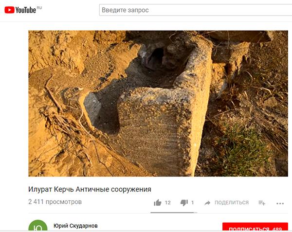 Экспедиции к выпаривателям родниковой воды - Страница 18 Kerch_ilurat_video_rodnik