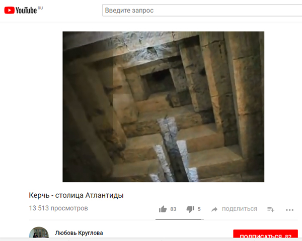 Экспедиции к выпаривателям родниковой воды - Страница 17 Kerch_kruglova_lyubov_kurgany