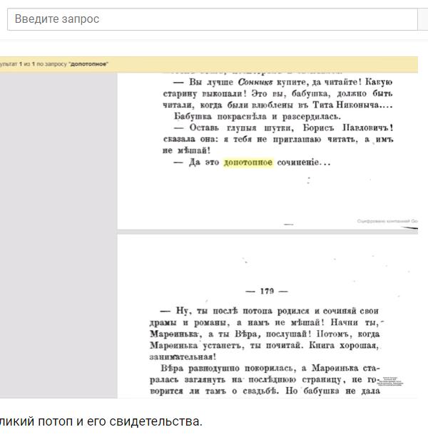 Экспедиции к выпаривателям родниковой воды - Страница 18 Kogda_byl_potop_kungurov_1