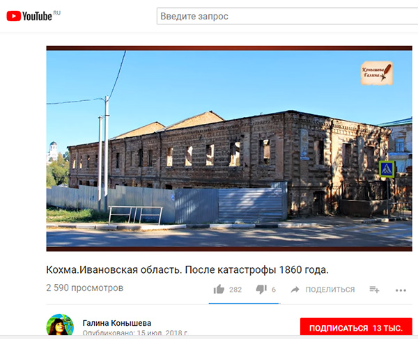 Экспедиции к выпаривателям родниковой воды - Страница 17 Koxma_usadba_yasyuninskix_konysheva