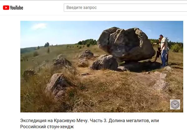 Экспедиции к выпаривателям родниковой воды - Страница 22 Krasnogorie_tulsky_kon-kamen