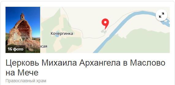 Экспедиции к выпаривателям родниковой воды - Страница 22 Krasnogorie_tulsky_xram_yandex