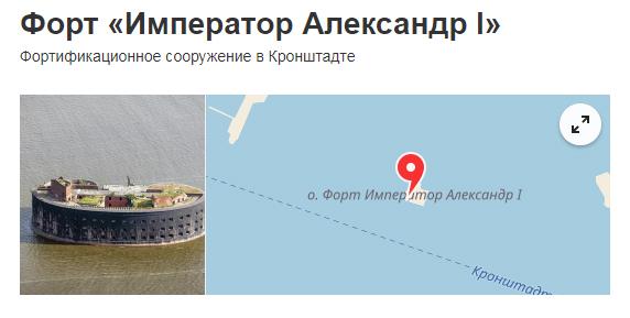 Экспедиции к выпаривателям родниковой воды - Страница 17 Kronshtadt_ford_alexander_1_yandex
