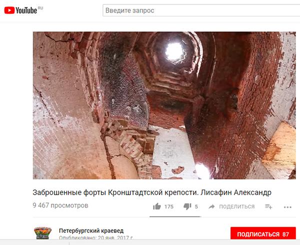 Экспедиции к выпаривателям родниковой воды - Страница 17 Kronshtadt_fordy_pavel_1